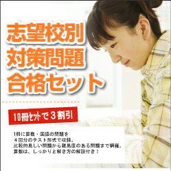 【送料・代引手数料無料】如水館中学校・対策問題集(10冊)