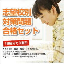 【送料・代引手数料無料】愛光学園中学校・対策問題集(10冊)