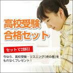 【送料・代引手数料無料】早稲田摂陵高校受験合格セット