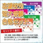【送料・代引手数料無料】愛知江南短期大学受験合格セット(5冊)