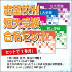 【送料・代引手数料無料】至学館大学短期大学部受験合格セット(5冊)