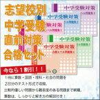【送料・代引手数料無料】福岡舞鶴誠和中学校・直前対策合格セット(5冊)