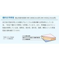 不燃メラミン化粧板パニート3×6910×1820mmFX-896Gミルキーホワイトキッチンパネル洗面所トイレ腰壁不燃お手入れ簡単