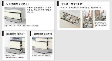 LIXILリクシルシステムキッチンShiera(シエラ)壁付けタイプI型間口2550mmアシストポケットプラン扉グループ1標準セット