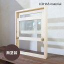 LOHAS material 室内 窓 通風 木製 ガラス インテリア 壁面 採光 自然素材 おしゃれ 無垢 インテリアウィンドウ 上げ下げ窓 パイン 標準色塗装 W600×H800mm