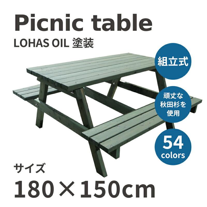 アウトドアテーブル 木製 ガーデンテーブル ピクニックテーブル 頑丈 セット DIY 屋外 庭 チェア BBQ おしゃれ キャンプ場 公園 W1800×D1500 オイル塗装