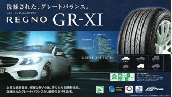 215/50R17 91V REGNO GR-XI ブリヂストン レグノ GRXI