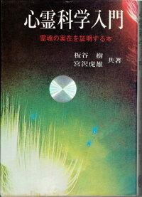 心霊科学入門−霊魂の実在を証明する本