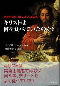 キリストは何を食べていたのか?−聖書から読む「神に近づく食生活」【中古】【新入荷】