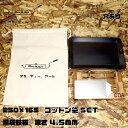 oka-d-art 黒皮鉄板 鉄板 ソロキャンプ鉄板 アウトドア鉄板 ソロ鉄板 BBQ鉄板 グリル ミドルサイズ 厚さ4.5mm×250mm×165mm用 コットン袋付き5点セット 穴有り 送料無料