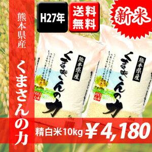 【新米】平成27年産米 熊本県産くまさんの力 精白米10kg(5kg×2袋) 【送料無料】【お…