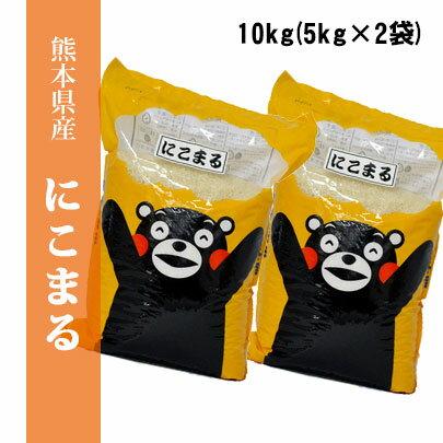 【送料無料】平成30年産米 熊本県産にこまる 精白米10kg(5kg×2袋) 【おいしいお米】【九州産 米】【九州熊本県から直送】