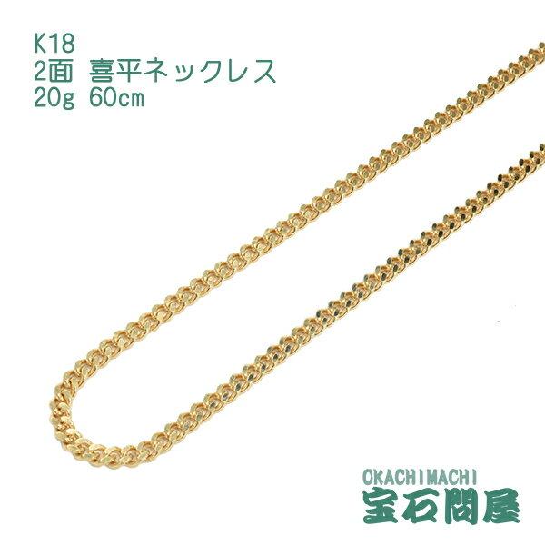 K18 ゴールド 2面 喜平ネックレス 60cm 20g イエローゴールド キヘイ チェーン 18金 新品 メンズ レディース