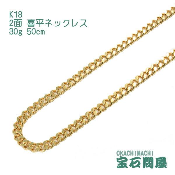 K18 ゴールド 2面 喜平ネックレス 50cm 30g イエローゴールド キヘイ チェーン 18金 新品 メンズ レディース:御徒町宝石問屋