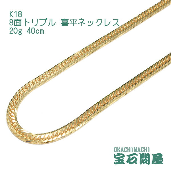 K18 ゴールド 8面トリプル 喜平ネックレス 40cm 20g イエローゴールド キヘイ チェーン 18金 新品:御徒町宝石問屋