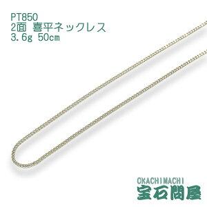 PT850 プラチナ 2面 喜平ネッ...