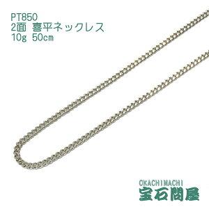 喜平ネックレス PT850 プラチナ 2面 50cm 10g キヘイ チェーン 白金 新品 メンズ レディース