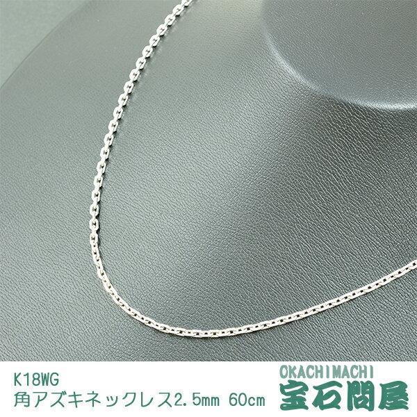 K18WG 18金 ホワイトゴールド カット 角アズキ チェーン ネックレス 60cm 2.5mm 新品