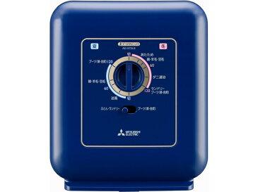 ふとん乾燥機 三菱電気 AD-X70LS