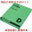【送料無料】三共理化学耐水研磨紙DCCS粒度80
