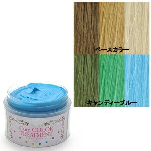 ヘアカラー Cureカラートリートメント<カラーバター> キャンディーブルー [b]3aj