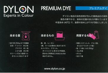 染料 DYLON-ダイロン- プレミアムダイ 36.TULIP RED 3b