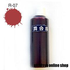 舞台屋(ぶたいや) ドレッシーレッド(血糊) R-07 [b]2a