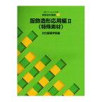 書籍 文化ファッション大系 服飾造形講座7 服飾造形応用編2(特殊素材) 文化出版局 (H)_6bj