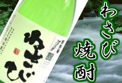 山葵焼酎 わさび 【720ml】 晩酌 面白い おつまみ お刺身 魚 珍しい お酒 焼酎