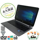 HP ProBook 450 G2i5 4GB HDD320GB DVD-ROM 無線LAN Windows10 64bitWPSOffice 15.6インチ 中古 中古パソコン 【中古】 ノートパソコン 2