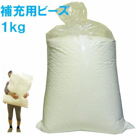 【送料無料】北海道・沖縄・離島除く補充用・発泡ビーズ・日本製約1キログラム(1kg)・容積約80リットル直径約3〜6mm前後・補充ビーズ