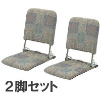 【送料無料】折り畳むと薄くコンパクトになる肘無座椅子お得な2個組