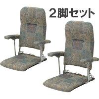 【送料無料】折り畳むと薄くコンパクトになる肘付座椅子お得な2個組