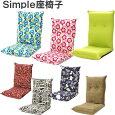 【送料無料・一部地域除く】普段使いにちょうどいいシンプル座椅子すっきりシンプルデザイン日本製・42段階リクライニング色柄色々ございます。