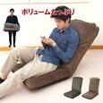 【送料無料・一部地域除く】背もたれが高くてボリュームのある座椅子二つ折りにできます。日本製。