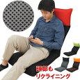【送料無料・一部地域除く】ヘッド部分も角度調整ができる座椅子メッシュ素材。日本製。父の日のプレゼントにも最適。