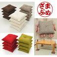 【送料無料】新発売まめ座布団・4個組13cm×13cm・日本製座卓の脚下用に。和風・まめざぶとん