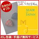 メイドインジャパン mj06 | 雑貨 グルメ ギフトカタログ ギフト...
