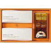 チョコレートケーキ&コーヒー(CCC)【快気内祝い お見舞い返し 退院祝い ギフト お返し 洋菓子 珈琲 ギフトセット】