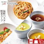 北海道Premium海鮮パスタ&野菜スープセットB