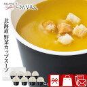 北海道野菜CUPスープセットB A215 |味噌汁 みそ汁 ...