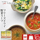 フリーズドライ野菜スープセットB A273 |お中元 父の日 早割 花……