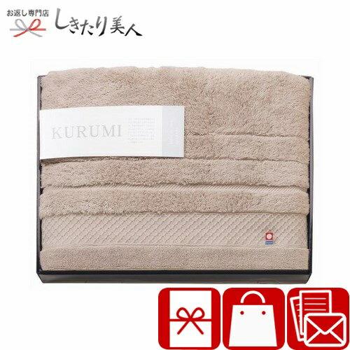 KURUMI バスタオル KUM-501BE |母の日 父の日 早割 寝具 今治タオル バスグッズ ギフト セット 50...