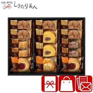 アンドスイーツセレクション 21A29-03 |敬老の日 焼き菓子 お菓子 スイーツ デザート クッキー パイ おしゃれ...