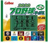 カルビー 2020プロ野球チップス 22g×24袋 第2弾