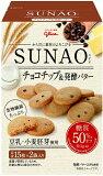 江崎グリコ SUNAO(チョコチップ&発酵バター) 62g ×5個