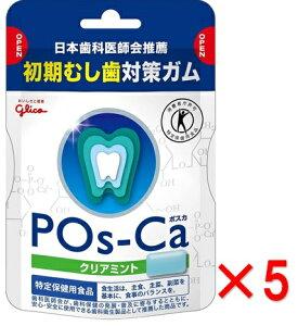 江崎グリコ ポスカ クリアミント エコパウチ 初期虫歯対策ガム 75g×5個