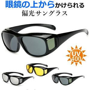 偏光 サングラス UV400 紫外線カット オーバーサングラス 眼鏡の上からかけられる オーバーグラス 6点セット メンズ