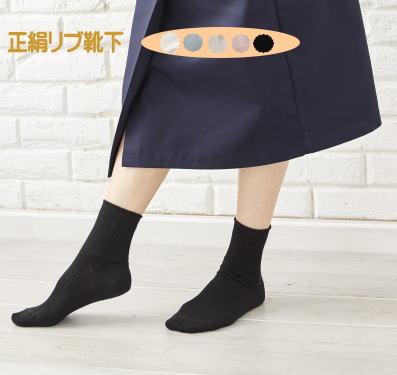 正絹リブ靴下へのリンク