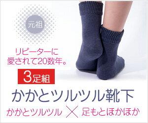 カサカサ解消ソックス!履くだけでかかとつるつる♪簡単かかとケア。靴下2重で暖かいから、冷え...